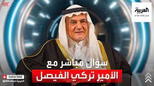"""الأمير تركي الفيصل يوضح لـ""""سؤال مباشر"""" التهديدات الإيرانية لأمن الخليج -  YouTube"""