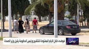 إقالة وزير الصحة.. ماذا يجري في تونس؟ - YouTube