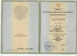 Диплом магистра Магистерские диссертации на заказ Диплом магистра