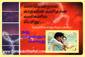 Love Kavithai Images In Tamil Movies 7 Best Tamil Love Images In