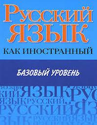 Bildergebnis für учебники русского языка для иностранцев
