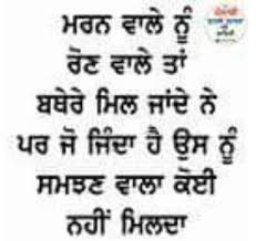 Punjabi Language Status In Punjabi Status In Punjabi