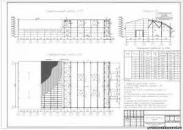 Курсовые и дипломные ПГС Главная 19 ДК Одноэтажное производственное здание с деревянным каркасом 42