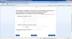 МО МВД России Очерский  После этого нажимаем кнопку Подать заявление