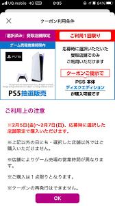 イオン 北海道 ps5
