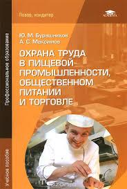 Дипломная работа Приготовление кондитерских изделий тортов и  Список литературы по профессии кондитер