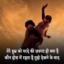 best love shayari for whatsapp status