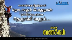 Good Morning Images With Inspirational Quotes In Tamil