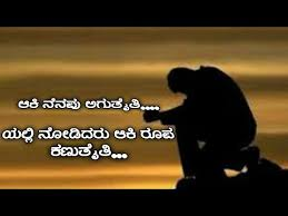 Kannada love whatsapp status video for girlfriend now be getting updated with latest addition soon. Kannada Sad Love Feeling Song For Whatsapp Status Youtube