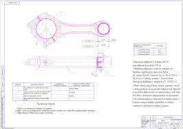 Курсовая работа по технологии машиностроения курсовое  Курсовая работа Восстановление отверстия под втулку верхней головки шатуна двигателя ЯМЗ 236