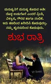 Pin By Ganesh Pandit On Kannada Good Night Quotes Funny Dating