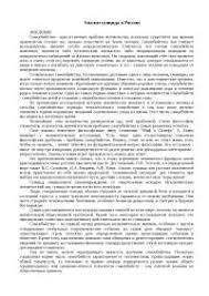 Социальные организации и самоорганизации Социальные институты  Суицид в России реферат по философии скачать бесплатно конфликт личность способы поведение самоубийство общество Социально психологический