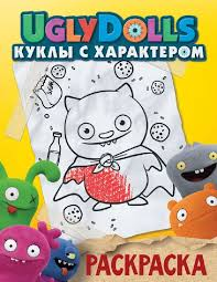 <b>UglyDolls</b>. Куклы с характером. <b>Раскраска АСТ</b> купить книгу: цена ...