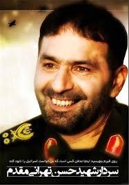 Image result for رونمایی از نرمافزار چندرسانهای شهید «حسن طهرانی مقدم»