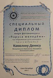 """Специальный диплом городского фотоконкурса """"Паруса молодежи  Поздравляем фотостудию ПМК """"Спастель"""" и Константина Голубева с заслуженной победой"""