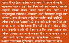 ganesh utsav ganesh festival ganeshotsav marathi essay