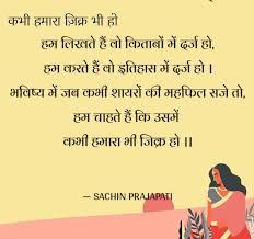 7 Success Motivational Quotes Thoughts Shayari Inspirational