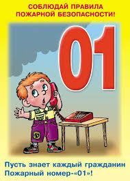 Проектная работа на тему Пожарная безопасность в детском саду  hello html 24acafb0 png