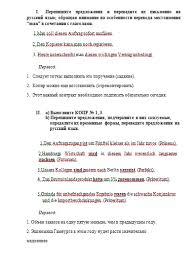 Контрольная работа по Немецкому языку Вариант № Контрольные  Контрольная работа по Немецкому языку Вариант №4 10 03 15