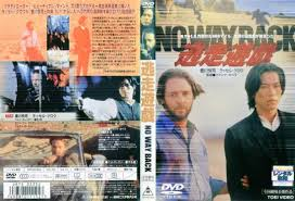 「russell crowe no way back」の画像検索結果