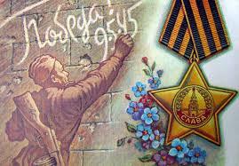 Урок конспект по теме Праздник Мая День Победы