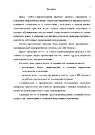 Отчет о прохождении учебно ознакомительной практики Отчёт по  Отчёт по практике Отчет о прохождении учебно ознакомительной практики 3