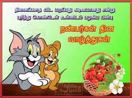 latest and new tamil happy friendship day tamil kavithai for wishing friendship day 2016