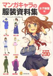 how to draw manga art book an the collection of uniform data 9784331515952 amazon books