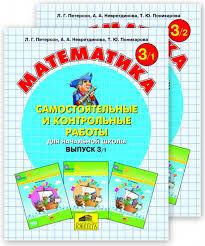 Петерсон Л Г Математика cамостоятельные и контрольные работы по  Петерсон Л Г Математика cамостоятельные и контрольные работы по математике для начальной школы