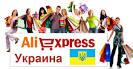 Алиэкспресс Украина в гривнах Все о АЛИЭКСПРЕСС