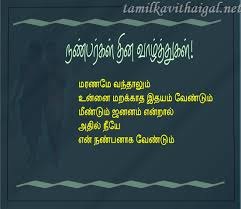 tamil poems kavithai friendship day 2019