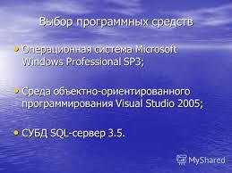 Презентация на тему Дипломная работа на тему Информационная  5 Выбор программных