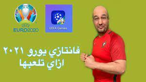 Fantasy Euro 2021 - ازاي تلعب فانتازي يورو - قواعد فانتازي ال يورو - YouTube