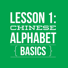 alphabet in chinese lesson 1 chinese alphabet explained sino canadian language and