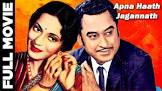 Nasir Hussain Apna Haath Jagannath Movie