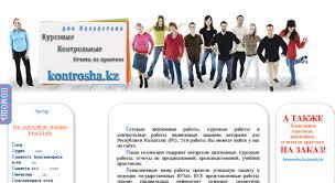 access kontrosha kz Курсовая работа контрольная работа отчет по  Курсовая работа контрольная работа отчет по практике дипломная работа Казахстан РК курсовая р