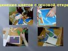 Конспект урока по технологии открытка с окошком