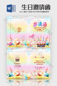 Word Template For Birthday Invitation Brown Birthday Invitation Invitation Word Template Word