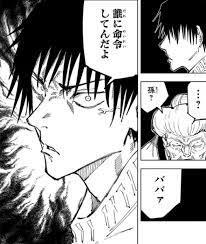 漫画 バンク 呪術 廻 戦 0
