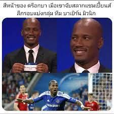 ยูฟ่าแชมเปียนส์ลีก นัดชิงชนะเลิศ 2012... - GOAL GOAL Goalll.