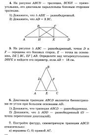 Кафедра учителей математики Задание для класса по геометрии Готовьтесь к контрольной работе по геометрии по теме Четырехугольники