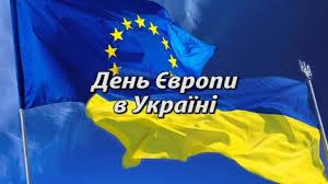 """Результат пошуку зображень за запитом """"огляд літератури до дня європи в україні"""""""