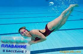 Польза плавания в бассейне для здоровья для фигуры для детей Чем полезно лечебное плавание в бассейне