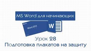 word для начинающих Урок Подготовка плакатов на защиту  word для начинающих Урок 28 Подготовка плакатов на защиту