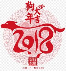 Chinese New Year New Years Day New Year Card Christmas The Dog