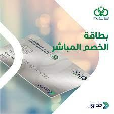 Tadawul - بطاقة امتياز تمكنك بطاقة إمتياز   تداول من...