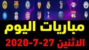 جدول مباريات اليوم الاثنين27-7-2020 بتوقيت القاهرة ومكة والقنوات الناقلة  للمباريات والمعلقين - YouTube
