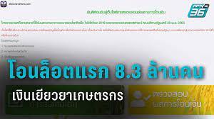 เช็กเลย!! www.เยียวยาเกษตรกร.com ธ.ก.ส. โอนเงินล็อตแรก 8.3 ล้านคน : PPTVHD36