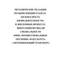 Бедрина Е А Методические указания по выполнению раздела  Бедрина Е А Методические указания по выполнению раздела Безопасность жизнедеятельности в дипломных проектах выпускников
