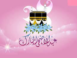 صور عيد الاضحى المبارك , تهنئه بعيد المغفره والحج - المنام